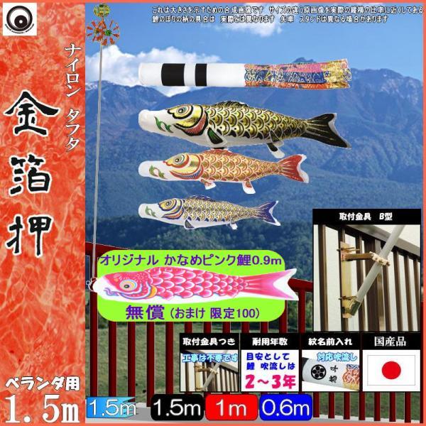 鯉のぼり 村上 こいのぼりセット 金箔押 1.5m STホームセット 265057687