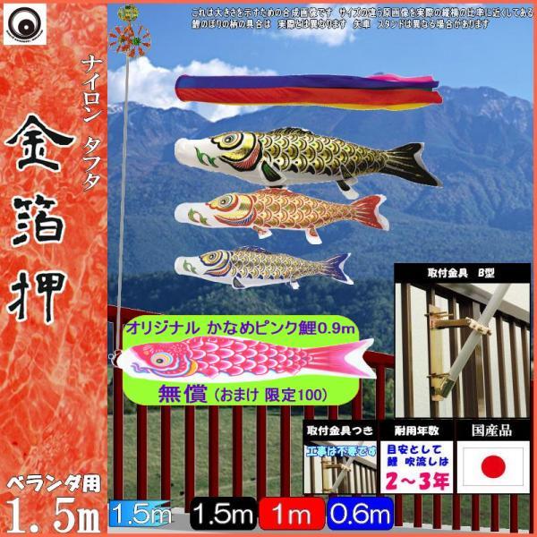 鯉のぼり 村上 こいのぼりセット 金箔押 1.5m STホームセット 265057688