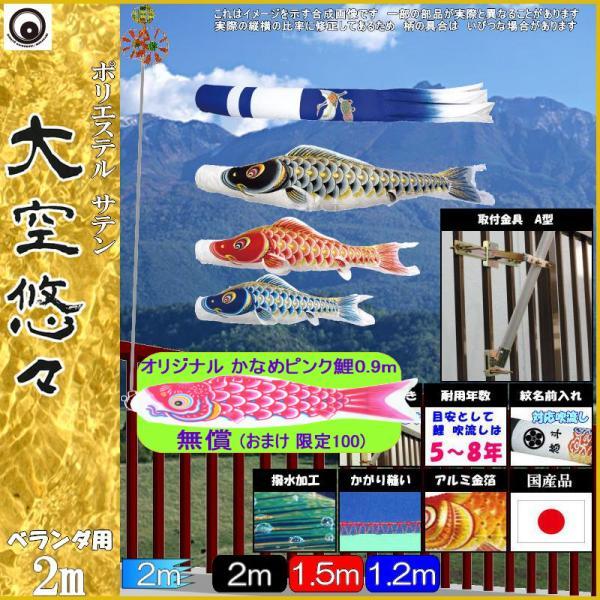 鯉のぼり 村上 こいのぼりセット 大空悠々 2m STホームセット 撥水加工 265057703