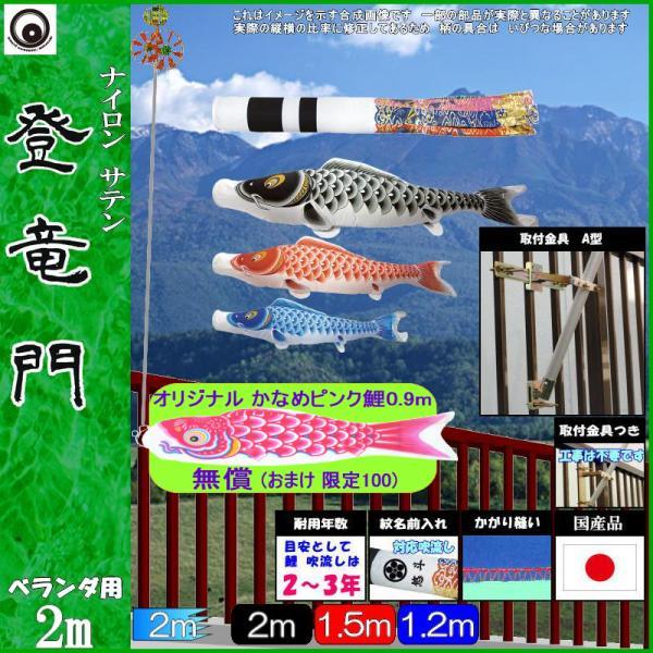 鯉のぼり 村上 こいのぼりセット 登竜門 2m STホームセット 265057710