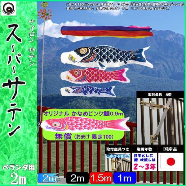 鯉のぼり 村上 こいのぼりセット スーパーサテン 2m STホームセット 265057714