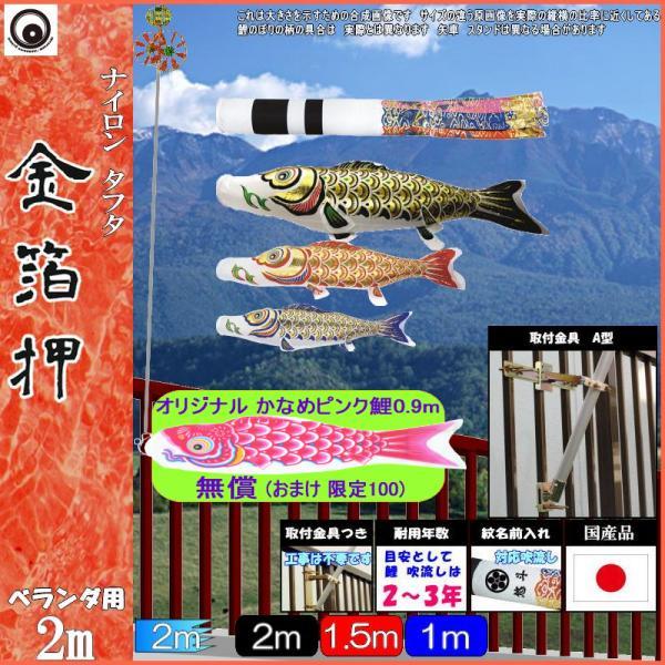 鯉のぼり 村上 こいのぼりセット 金箔押 2m STホームセット 265057715