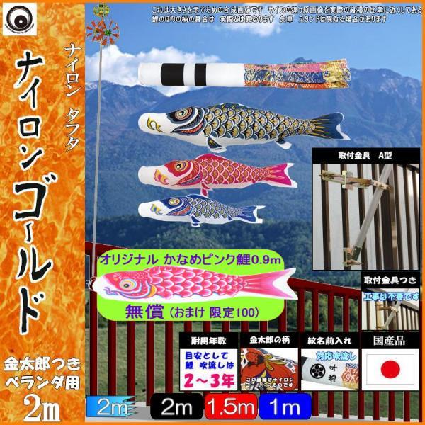 鯉のぼり 村上 こいのぼりセット ナイロンゴールド 2m STホームセット 金太郎 265057718
