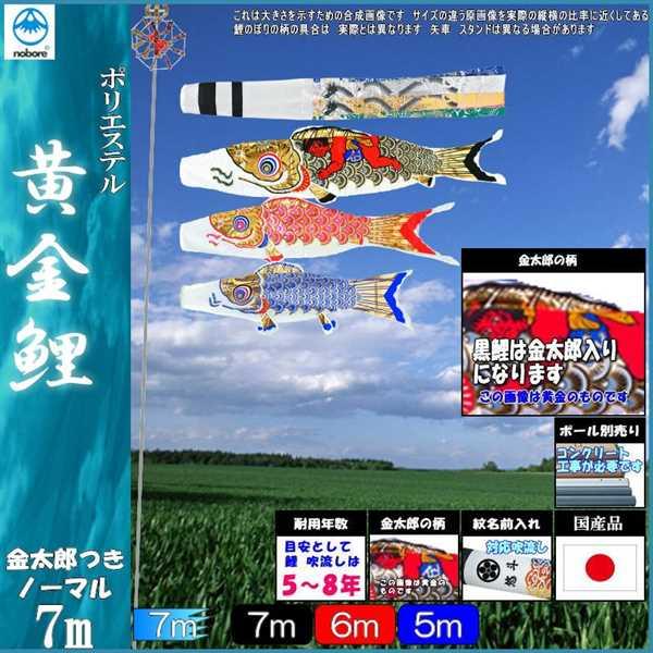 鯉のぼり フジサン こいのぼりセット 黄金 7m6点 黄金龍吹流し 金太郎つき ノーマルセット 139631028