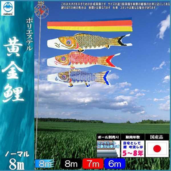 鯉のぼり フジサン こいのぼりセット 黄金 8m6点 五色吹流し ノーマルセット 139631044