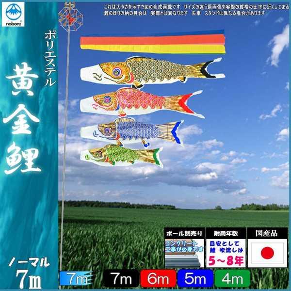 鯉のぼり フジサン こいのぼりセット 黄金 7m7点 五色吹流し ノーマルセット 139631048