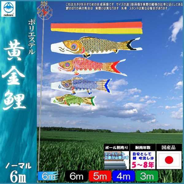 鯉のぼり フジサン こいのぼりセット 黄金 6m7点 五色吹流し ノーマルセット 139631051