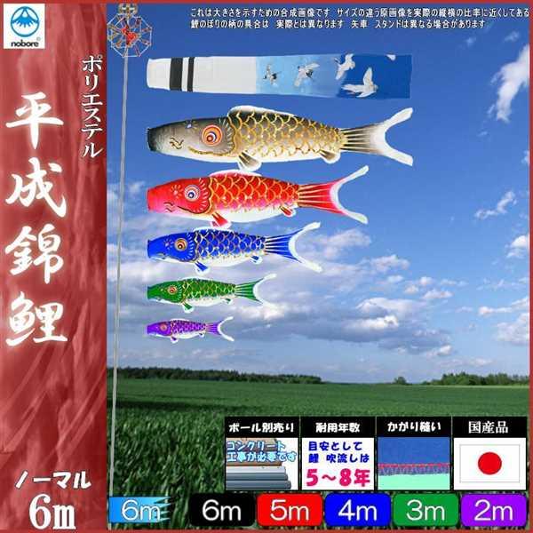 鯉のぼり フジサン こいのぼりセット 平成錦 6m8点 平成錦鯉ツル吹流し ノーマルセット 139631064