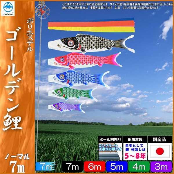 鯉のぼり フジサン こいのぼりセット ゴールデン 7m8点 五色吹流し ノーマルセット 139631080