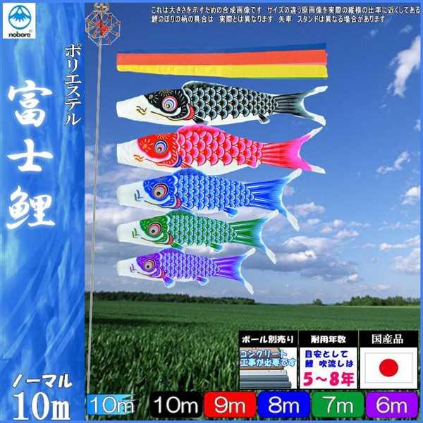 鯉のぼり フジサン こいのぼりセット 富士 10m8点 五色吹流し ノーマルセット 139631095