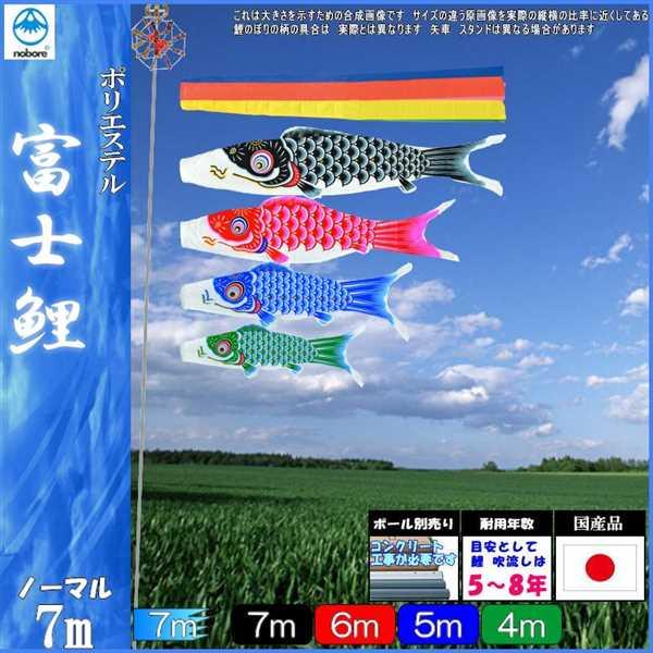 鯉のぼり フジサン こいのぼりセット 富士 7m7点 五色吹流し ノーマルセット 139631100