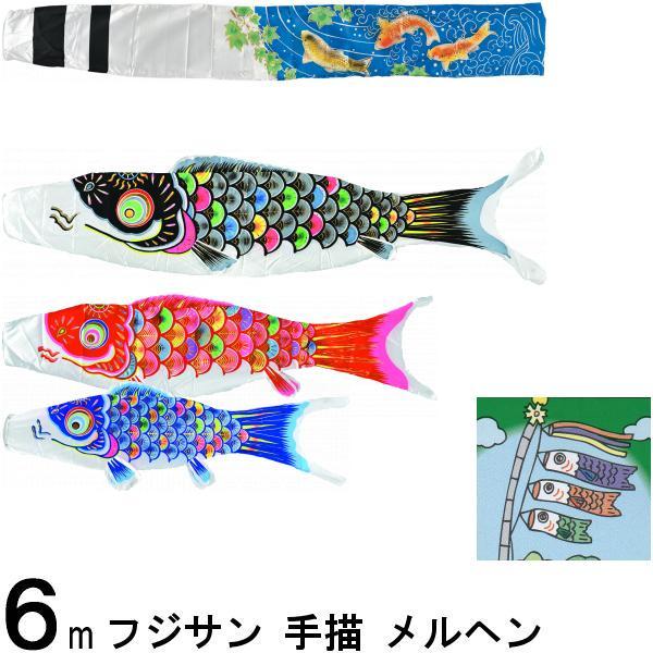 鯉のぼり フジサン こいのぼりセット 手描 メルヘン 6m6点 メルヘン吹流し ノーマルセット 139631001