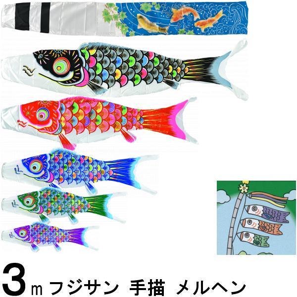 鯉のぼり フジサン こいのぼりセット 手描 メルヘン 3m8点 メルヘン吹流し ノーマルセット 139631012