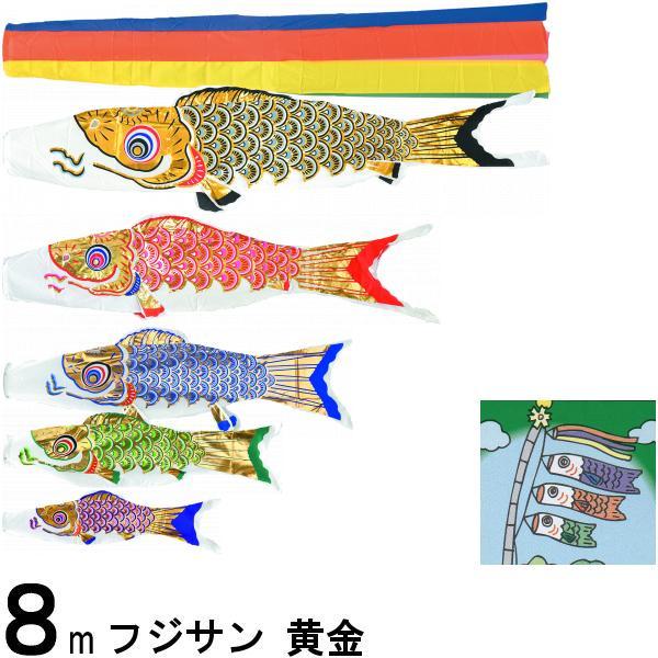 鯉のぼり フジサン こいのぼりセット 黄金 8m8点 五色吹流し ノーマルセット 139631046