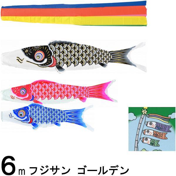 鯉のぼり フジサン こいのぼりセット ゴールデン 6m6点 五色吹流し ノーマルセット 139631081