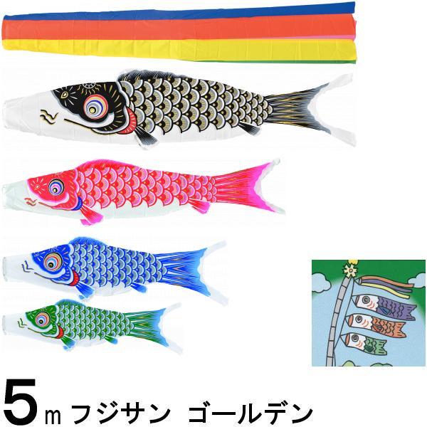 鯉のぼり フジサン こいのぼりセット ゴールデン 5m7点 五色吹流し ノーマルセット 139631085