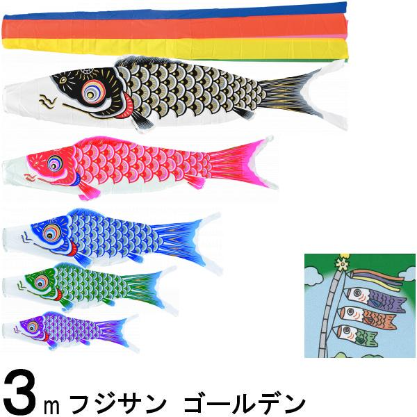 鯉のぼり フジサン こいのぼりセット ゴールデン 3m8点 五色吹流し ノーマルセット 139631092
