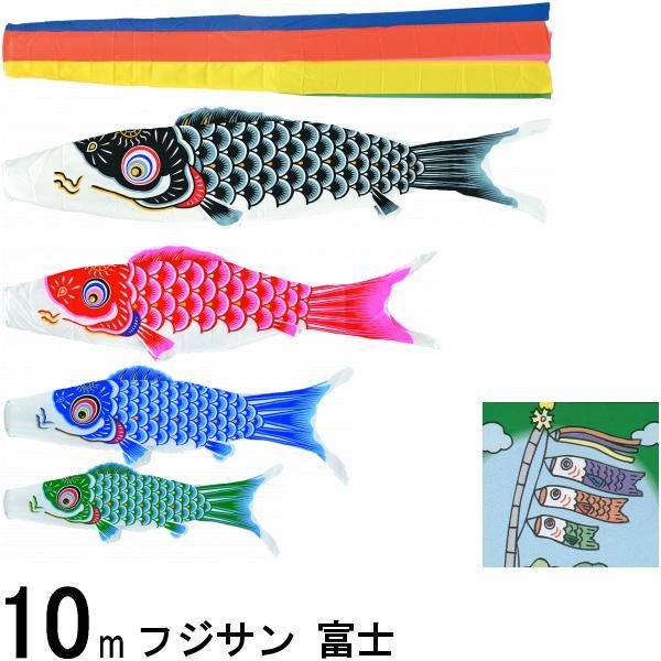 鯉のぼり フジサン こいのぼりセット 富士 10m7点 五色吹流し ノーマルセット 139631094