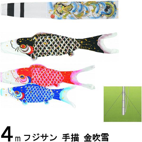鯉のぼり フジサン こいのぼりセット 金吹雪鯉 40号 マイホームセット 139631117