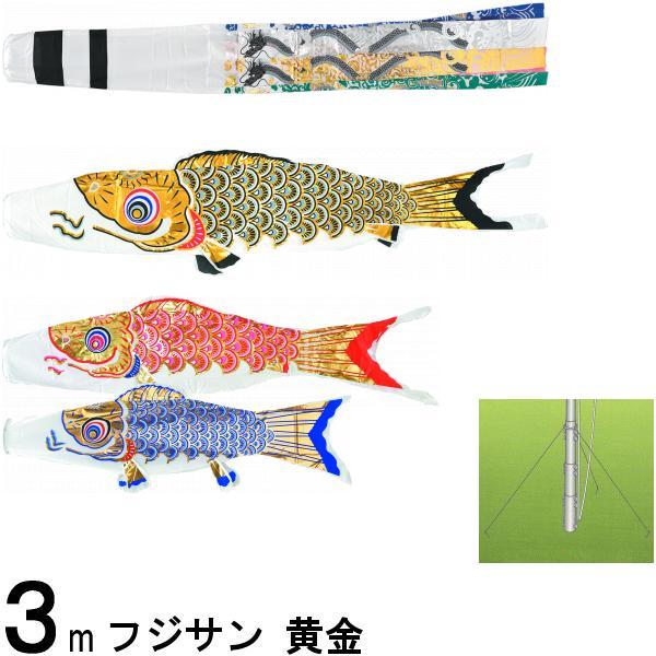鯉のぼり フジサン こいのぼりセット 黄金鯉 30号 マイホームセット 139631122