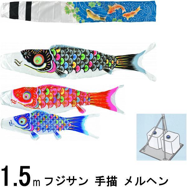 鯉のぼり フジサン こいのぼりセット メルヘン鯉 15号 マンションセット 139631130