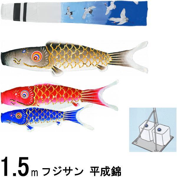鯉のぼり フジサン こいのぼりセット 平成錦鯉 15号 マンションセット 139631140