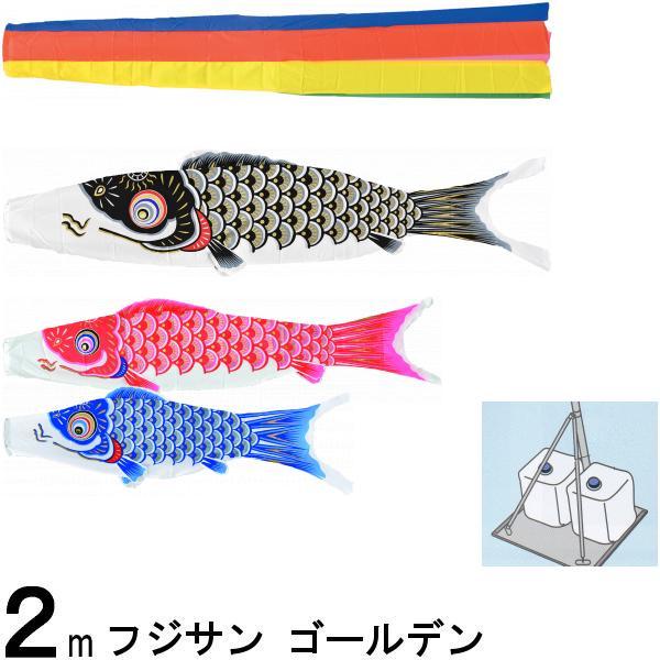 鯉のぼり フジサン こいのぼりセット ゴールデン鯉 20号 マンションセット 139631141
