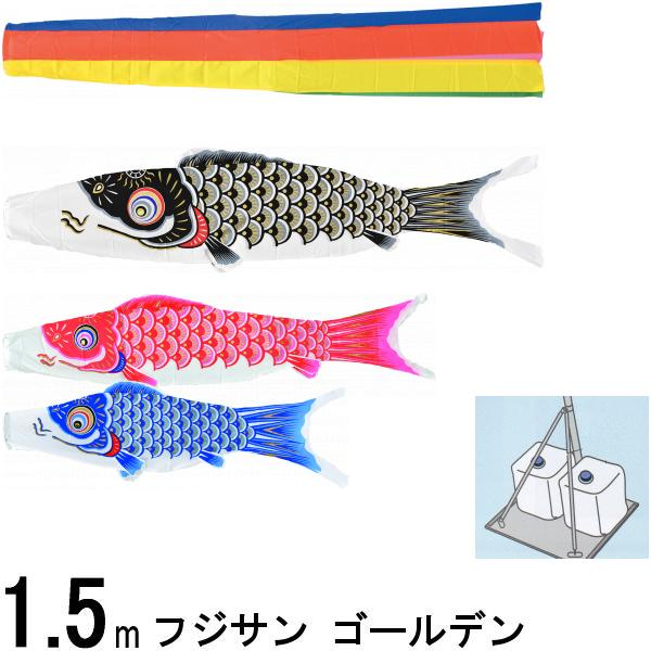 鯉のぼり フジサン こいのぼりセット ゴールデン鯉 15号 マンションセット 139631142