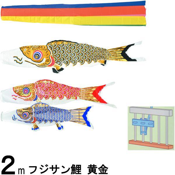 鯉のぼり フジサン こいのぼりセット 黄金鯉 20号 小型セット 139631145