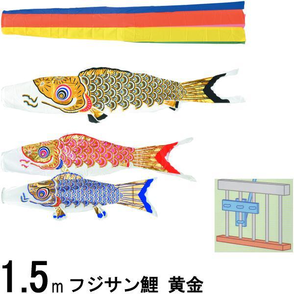 鯉のぼり フジサン こいのぼりセット 黄金鯉 15号 小型セット 139631146
