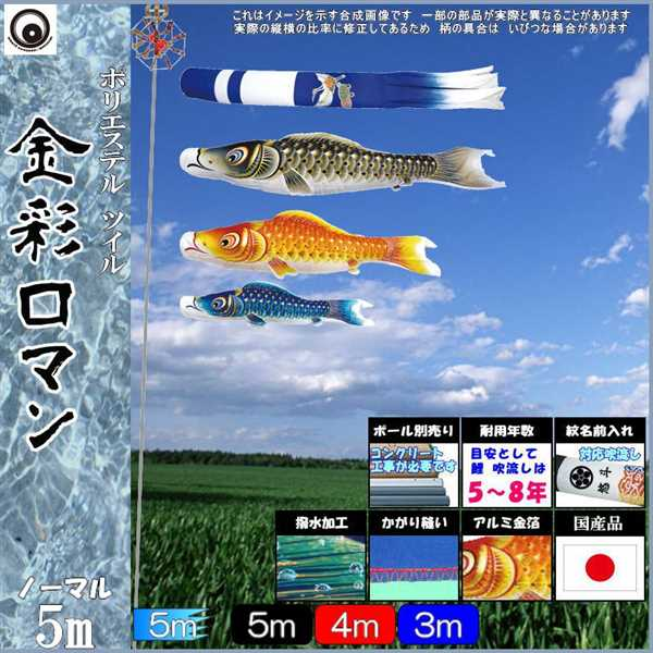 鯉のぼり 村上 こいのぼりセット 金彩ロマン 5m六点 新型鶴亀吹流し 撥水加工 ノーマルセット 265057019
