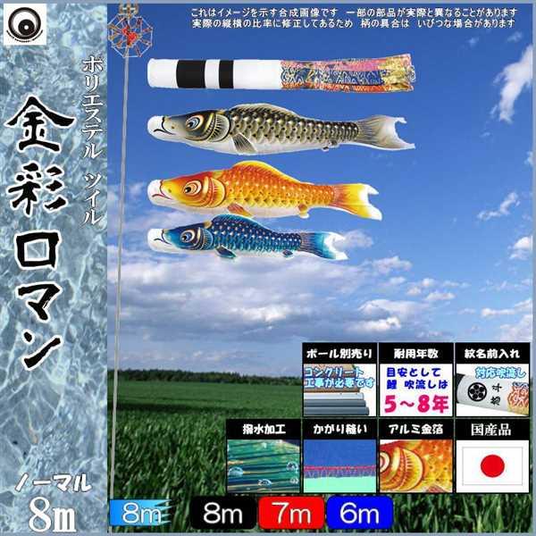 鯉のぼり 村上 こいのぼりセット 金彩ロマン 8m六点 翔龍吹流し 撥水加工 ノーマルセット 265057027