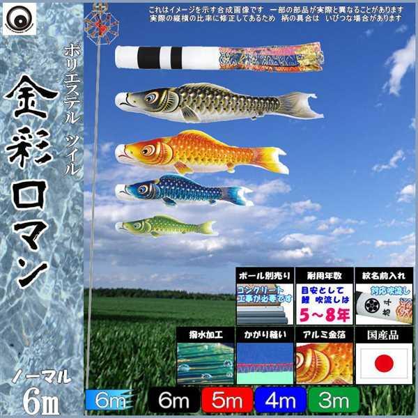 鯉のぼり 村上 こいのぼりセット 金彩ロマン 6m七点 翔龍吹流し 撥水加工 ノーマルセット 265057034