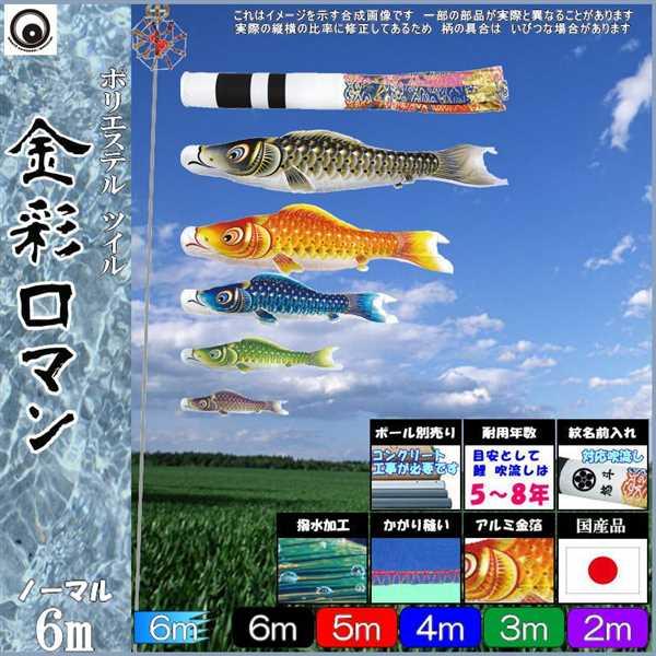 鯉のぼり 村上 こいのぼりセット 金彩ロマン 6m八点 翔龍吹流し 撥水加工 ノーマルセット 265057035