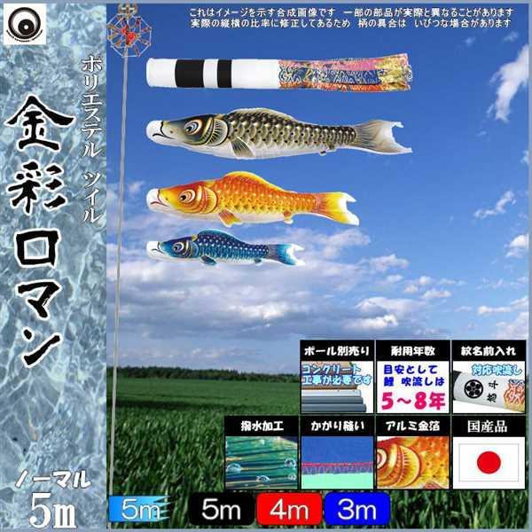 鯉のぼり 村上 こいのぼりセット 金彩ロマン 5m六点 翔龍吹流し 撥水加工 ノーマルセット 265057036