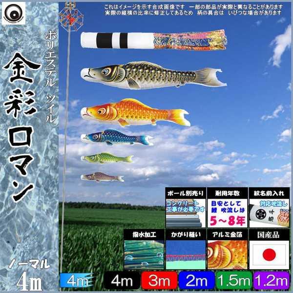 鯉のぼり 村上 こいのぼりセット 金彩ロマン 4m八点 翔龍吹流し 撥水加工 ノーマルセット 265057041