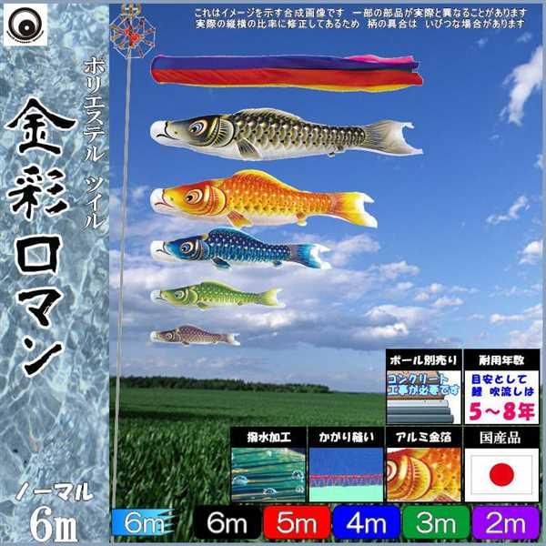 鯉のぼり 村上 こいのぼりセット 金彩ロマン 6m八点 五色吹流し 撥水加工 ノーマルセット 265057052