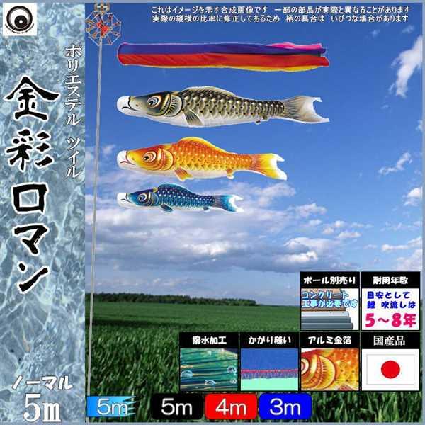 鯉のぼり 村上 こいのぼりセット 金彩ロマン 5m六点 五色吹流し 撥水加工 ノーマルセット 265057053