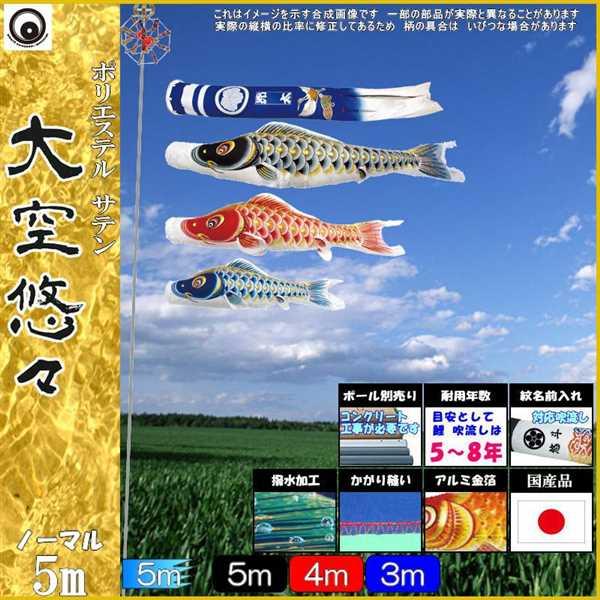 鯉のぼり 村上 こいのぼりセット 大空悠々 5m六点 別誂鶴亀吹流し 撥水加工 ノーマルセット 265057070
