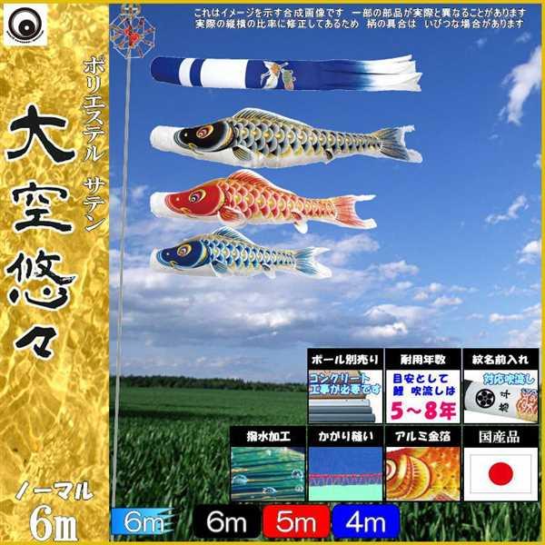 鯉のぼり 村上 こいのぼりセット 大空悠々 6m六点 新型鶴亀吹流し 撥水加工 ノーマルセット 265057076