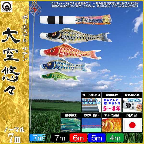 鯉のぼり 村上 こいのぼりセット 大空悠々 7m七点 翔龍吹流し 撥水加工 ノーマルセット 265057092