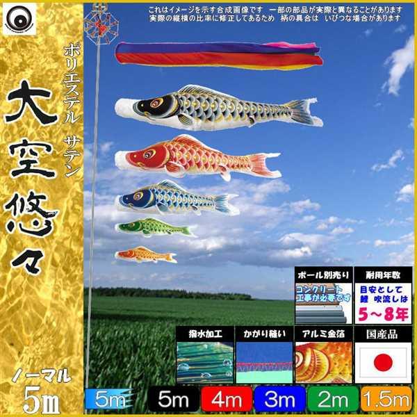 鯉のぼり 村上 こいのぼりセット 大空悠々 5m八点 五色吹流し 撥水加工 ノーマルセット 265057117
