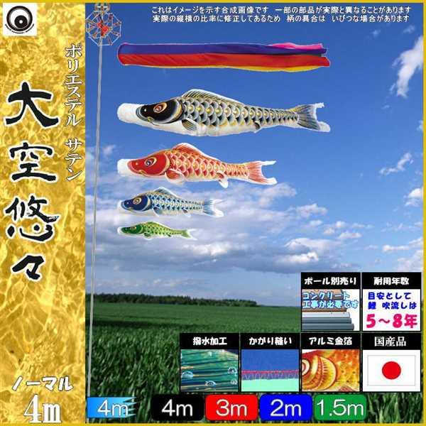 鯉のぼり 村上 こいのぼりセット 大空悠々 4m七点 五色吹流し 撥水加工 ノーマルセット 265057119