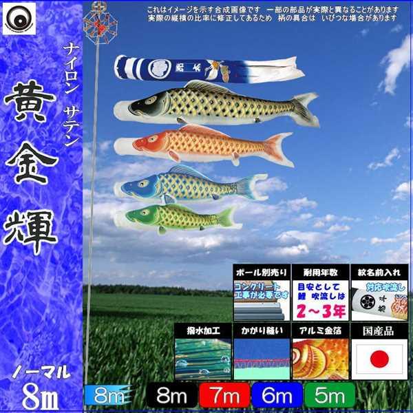 鯉のぼり 村上 こいのぼりセット 黄金輝 8m七点 別誂鶴亀吹流し 撥水加工 ノーマルセット 265057125