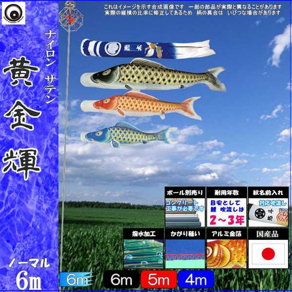 鯉のぼり 村上 こいのぼりセット 黄金輝 6m六点 別誂鶴亀吹流し 撥水加工 ノーマルセット 265057130