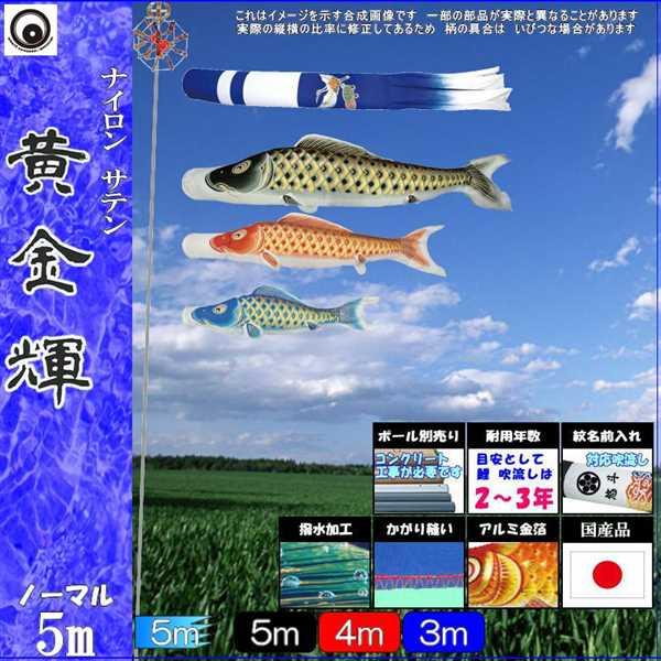 鯉のぼり 村上 こいのぼりセット 黄金輝 5m六点 新型鶴亀吹流し 撥水加工 ノーマルセット 265057142