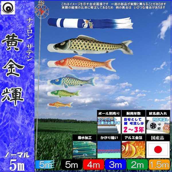鯉のぼり 村上 こいのぼりセット 黄金輝 5m八点 新型鶴亀吹流し 撥水加工 ノーマルセット 265057144