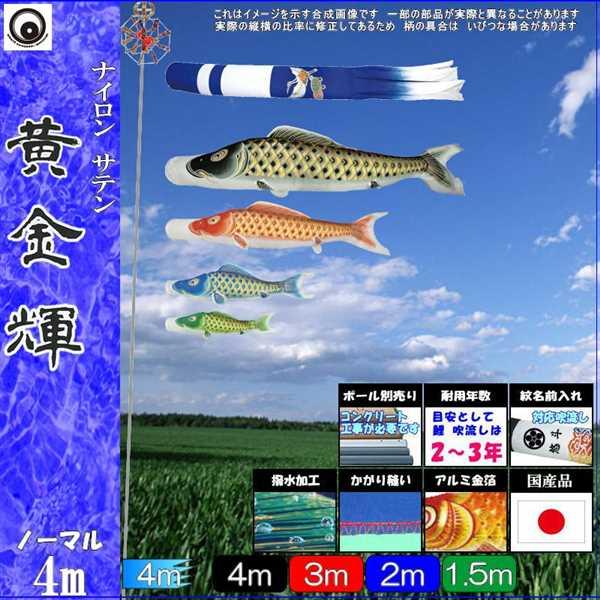 鯉のぼり 村上 こいのぼりセット 黄金輝 4m七点 新型鶴亀吹流し 撥水加工 ノーマルセット 265057146