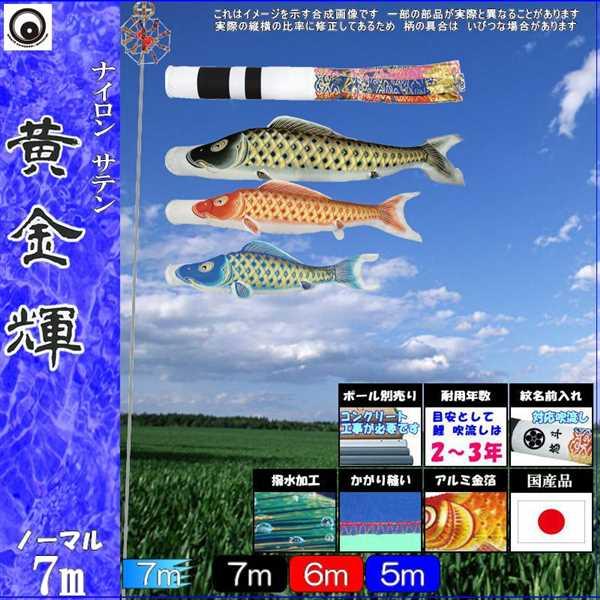 鯉のぼり 村上 こいのぼりセット 黄金輝 7m六点 翔龍吹流し 撥水加工 ノーマルセット 265057154