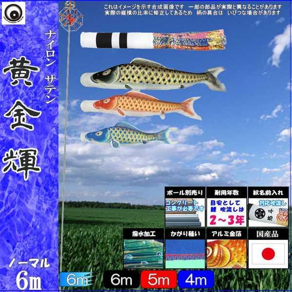 鯉のぼり 村上 こいのぼりセット 黄金輝 6m六点 翔龍吹流し 撥水加工 ノーマルセット 265057157
